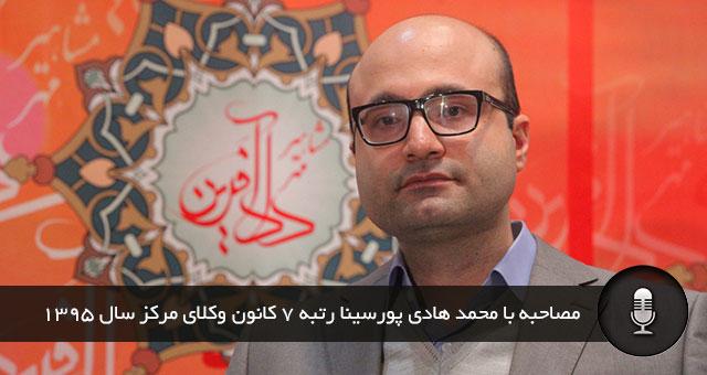 مصاحبه با محمد هادی پورسینا رتبه 7 کانون وکلای مرکز سال 1395