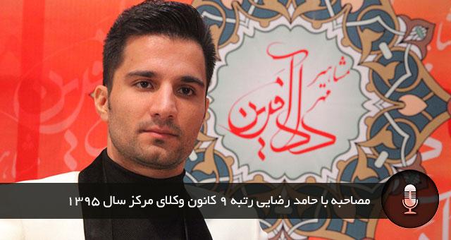 مصاحبه با حامد رضایی رتبه 9 کانون وکلای مرکز سال 1395
