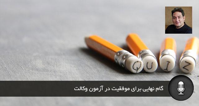 بررسی نکات مهم در آخرین گام موفقیت در آزمون وکالت توسط سید حامد مرندی