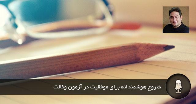 معرفی نکات مهم برای چگونگی شروع مطالعه بمنظور موفقیت در آزمون وکالت توسط سید حامد مرندی