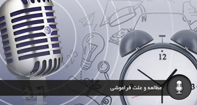 صدای مشاور : مطالعه و علت فراموشی