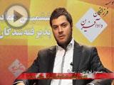 مسعود فواديان - رتبه نه