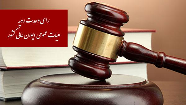 رأی وحدت رویه شماره 772 هیأت عمومی دیوان عالی کشور