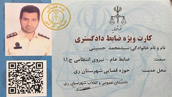 رونمایی از کارت ویژه ضابطان عام دادگستری