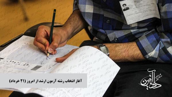 آغاز انتخاب رشته آزمون ارشد از امروز (21 خرداد)