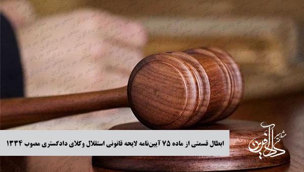 ابطال قسمتی از ماده 75 آییننامه لایحه قانونی استقلال وکلای دادگستری مصوب 1334