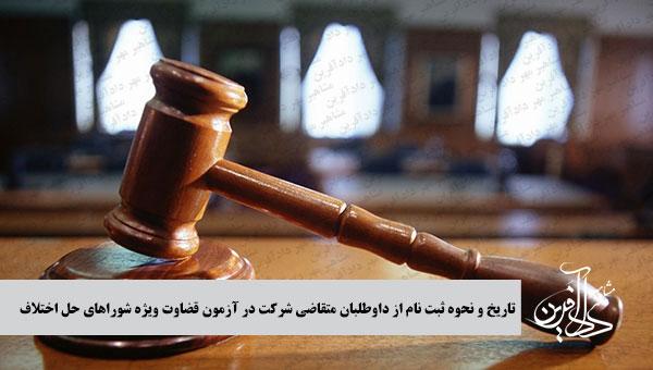 اطلاعیه  تاريخ و نحوه ثبت نام از داوطلبان متقاضي شركت در آزمون قضاوت ویژه شوراهای حل اختلاف سال 1396