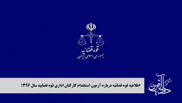 اطلاعيه قوه قضائيه درباره آزمون استخدام کارکنان اداری قوه قضاییه سال 1396