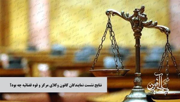 نتایج نشست نمایندگان کانون وکلای مرکز و قوه قضائیه چه بود؟
