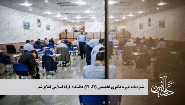 شیوهنامه دوره دکتری تخصصی (Ph.D) دانشگاه آزاد اسلامی ابلاغ شد