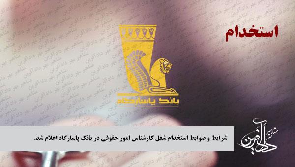 شرایط و ضوابط استخدام شغل کارشناس امور حقوقی در بانک پاسارگاد اعلام شد.