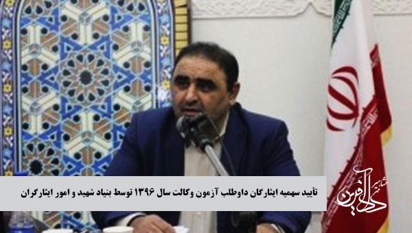سهمیه ایثارگران در آزمون وکالت ۹۶ تأیید و به سازمان سنجش ارسال شده است