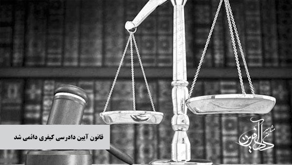 قانون آیین دادرسی کیفری دائمی شد