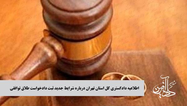 اطلاعیه دادگستری کل استان تهران درباره شرایط جدید ثبت دادخواست طلاق توافقی