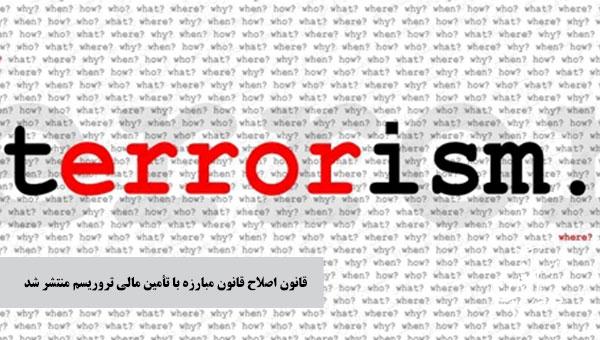 قانون اصلاح قانون مبارزه با تأمین مالی تروریسم
