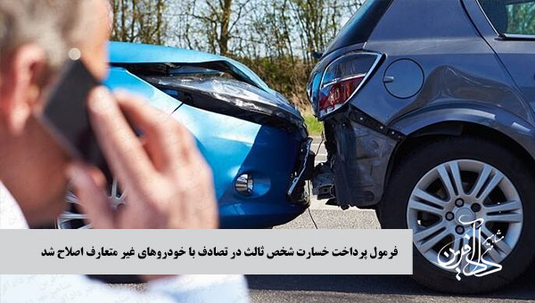 فرمول پرداخت خسارت شخص ثالث در تصادف با خودروهای غیر متعارف