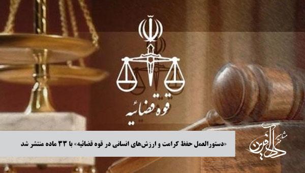«دستورالعمل حفظ کرامت و ارزشهای انسانی در قوه قضائیه» با ۳۳ ماده منتشر شد